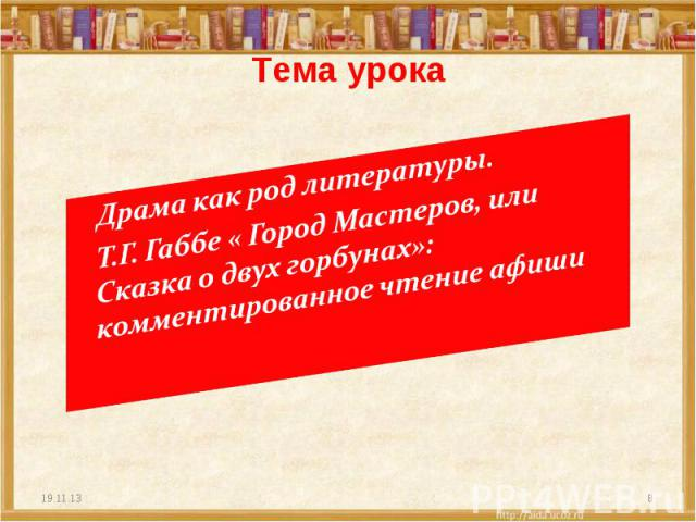 Тема урока Драма как род литературы.Т.Г. Габбе « Город Мастеров, или Сказка о двух горбунах»: комментированное чтение афиши