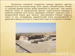 Внутреннее положение государства периода Древнего царства, несмотря на его бессп