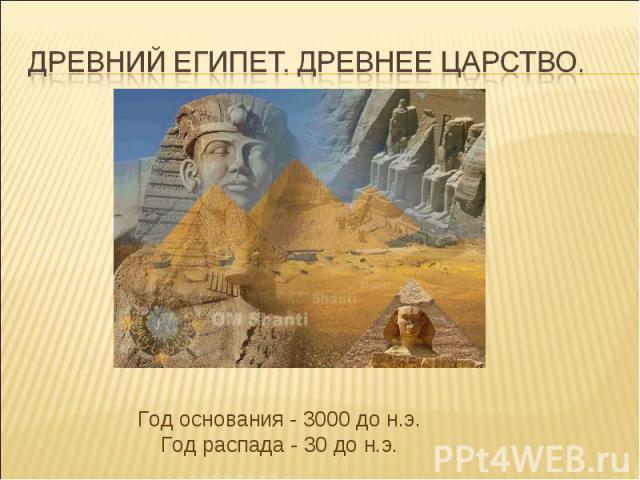 Древний Египет. Древнее царство. Год основания - 3000 до н.э.Год распада - 30 до н.э.