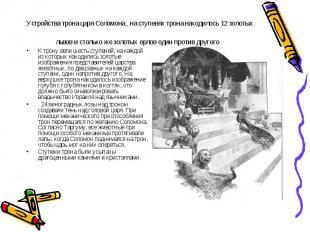 Устройства трона царя Соломона , на ступенях трона находилось 12 золотых львов и
