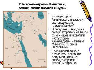 2.Заселение евреями Палестины, возникновение Израиля и Иудеи. на территории Арав