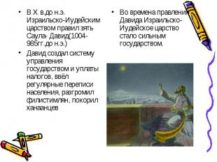 В X в.до н.э. Израильско-Иудейским царством правил зять Саула- Давид(1004-985гг.