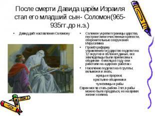 После смерти Давида царём Израиля стал его младший сын- Соломон(965-935гг.до н.э