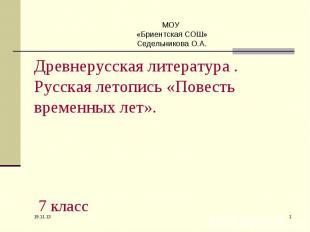 МОУ «Бриентская СОШ»Седельникова О.А. Древнерусская литература .Русская летопись