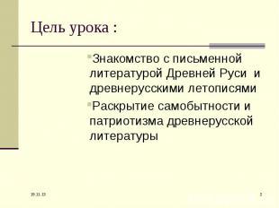 Цель урока : Знакомство с письменной литературой Древней Руси и древнерусскими л