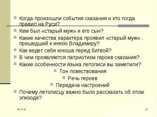 Когда произошли события сказания и кто тогда правил на Руси?Кем был «старый муж»