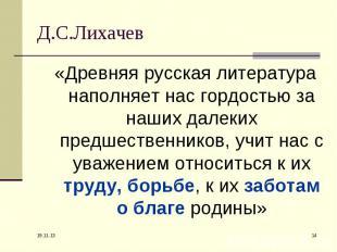 Д.С.Лихачев «Древняя русская литература наполняет нас гордостью за наших далеких