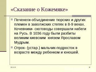 «Сказание о Кожемяке» Печенеги-объединение тюрских и других племен в заволжских