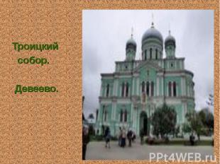 Троицкий собор. Девеево.
