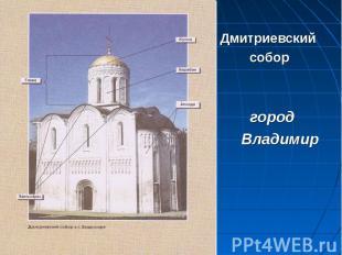 Дмитриевский собор город Владимир