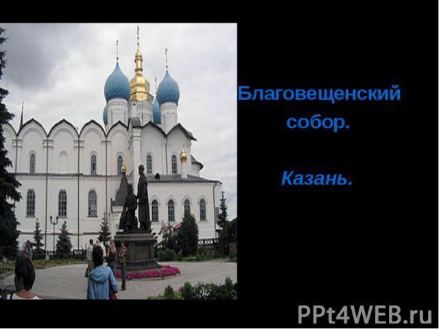 Благовещенский собор. Казань.