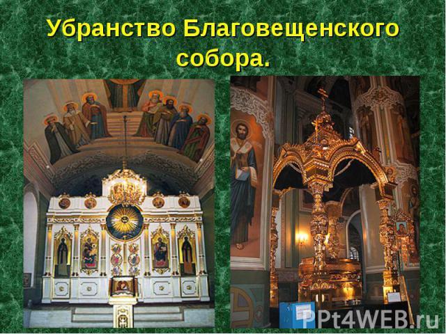 Убранство Благовещенского собора.