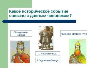 Какое историческое событие связано с данным человеком? Объединение славянКрещени