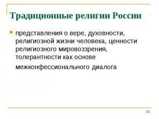 Традиционные религии России представления о вере, духовности, религиозной жизни