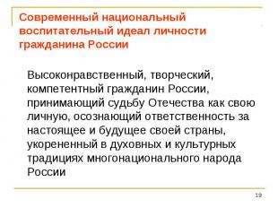 Современный национальный воспитательный идеал личностигражданина России Высоконр