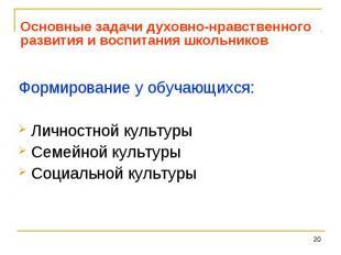 Основные задачи духовно-нравственного развития и воспитания школьников Формирова