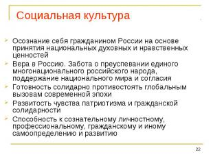 Социальная культура Осознание себя гражданином России на основе принятия национа