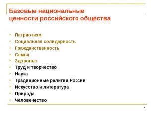Базовые национальные ценности российского общества Патриотизм Социальная солидар