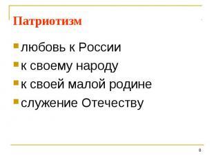 Патриотизм любовь к России к своему народу к своей малой родинеслужение Отечеств