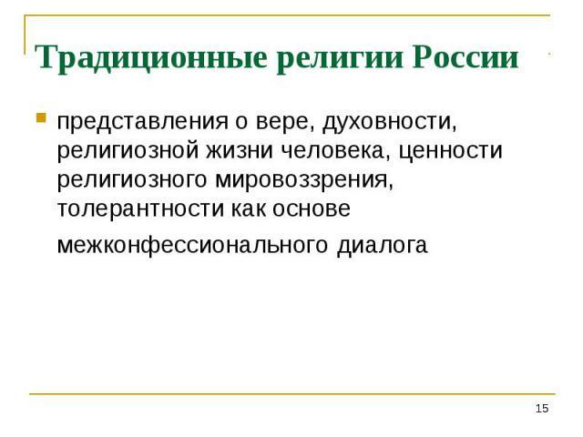 Традиционные религии России представления о вере, духовности, религиозной жизни человека, ценности религиозного мировоззрения, толерантности как основе межконфессионального диалога