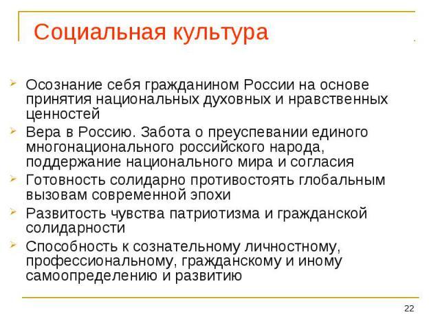 Социальная культура Осознание себя гражданином России на основе принятия национальных духовных и нравственных ценностейВера в Россию. Забота о преуспевании единого многонационального российского народа, поддержание национального мира и согласияГотов…