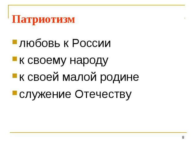 Патриотизм любовь к России к своему народу к своей малой родинеслужение Отечеству