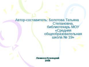 Автор-составитель: Болотова Татьяна Степановна, библиотекарь МОУ «Средняя общеоб