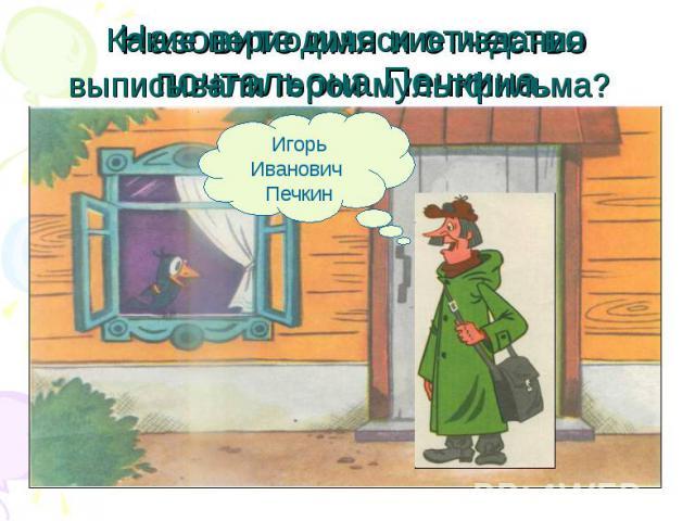 Какие периодические издания выписывали герои мультфильма? Игорь Иванович Печкин
