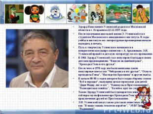 Эдуард Николаевич Успенский родился в Московской области в г. Егорьевске 22.12.1