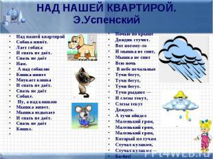 НАД НАШЕЙ КВАРТИРОЙ. Э.Успенский Над нашей квартиройСобака живёт.Лает собакаИ сп