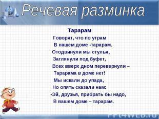 Речевая разминка ТарарамГоворят, что по утрам В нашем доме -тарарам. Отодвинули