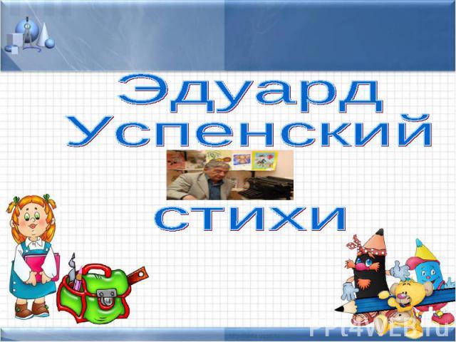 ЭдуардУспенскийстихи