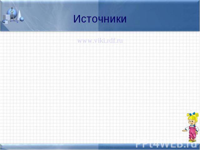 Источникиwww.viki.rdf.ru
