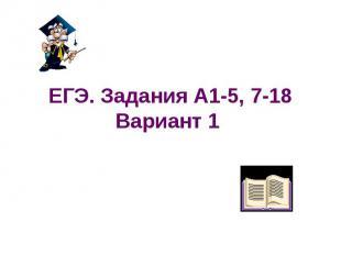 ЕГЭ. Задания А1-5, 7-18Вариант 1