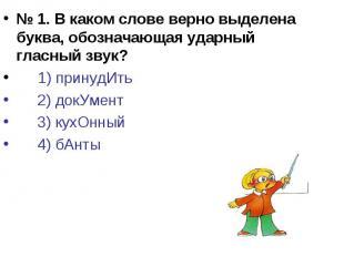 № 1. В каком слове верно выделена буква, обозначающая ударный гласный звук?1) пр