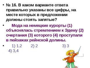 № 16. В каком варианте ответа правильно указаны все цифры, на месте которых в пр