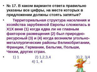 № 17. В каком варианте ответа правильно указаны все цифры, на месте которых в пр