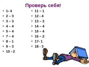Проверь себя! 1- 42 – 33 – 34 – 45 – 47 – 48 – 19 – 310 - 211 – 112 - 413 – 314