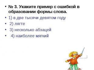 № 3. Укажите пример с ошибкой в образовании формы слова.1) в две тысячи девятом