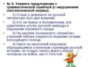 № 5. Укажите предложение с грамматической ошибкой (с нарушением синтаксической н