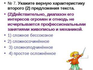 № 7. Укажите верную характеристику второго (2) предложения текста.(2)Действитель