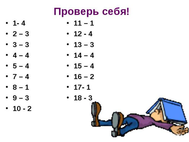 Проверь себя! 1- 42 – 33 – 34 – 45 – 47 – 48 – 19 – 310 - 211 – 112 - 413 – 314 – 415 – 416 – 217- 118 - 3