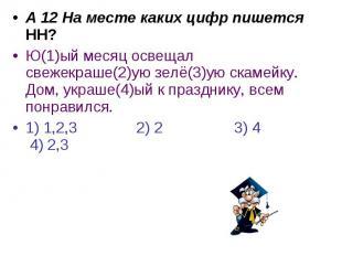 А 12 На месте каких цифр пишется НН?Ю(1)ый месяц освещал свежекраше(2)ую зелё(3)