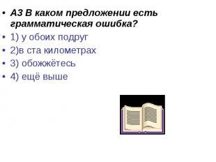 А3 В каком предложении есть грамматическая ошибка?1) у обоих подруг 2)в ста кило