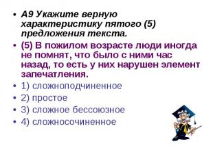 А9 Укажите верную характеристику пятого (5) предложения текста.(5) В пожилом воз