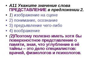 А11 Укажите значение слова ПРЕДСТАВЛЕНИЕ в предложении 2.1) изображение на сцене