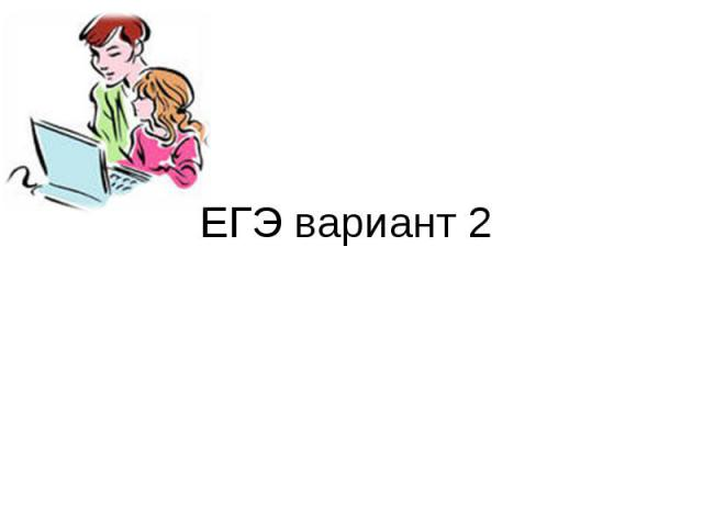 ЕГЭ вариант 2