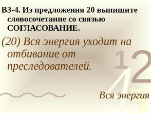 В3-4. Из предложения 20 выпишите словосочетание со связью СОГЛАСОВАНИЕ.(20) Вся