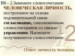 В8 - 2.Замените словосочетание ЧЕЛОВЕЧЕСКАЯ ЛИЧНОСТЬ, построенное на основе подч