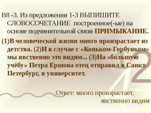 В8 -3. Из предложении 1-3 ВЫПИШИТЕ СЛОВОСОЧЕТАНИЕ построенное(-ые) на основе под